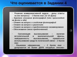 Что оценивается в Задании 4 Решение коммуникативной задачи – даны ответы на в