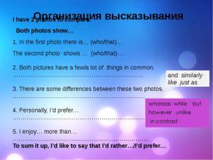 Организация высказывания I have 2 photos to compare. Both photos show… 1. In