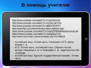 В помощь учителю http://www.youtube.com/watch?v=H1doOaHurbI http://www.youtub