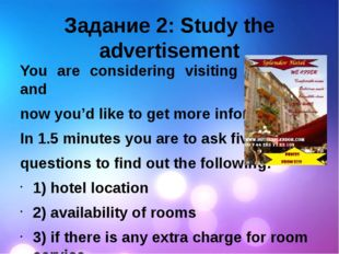 Задание 2: Study the advertisement You are considering visiting the place and