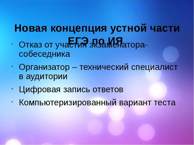 Новая концепция устной части ЕГЭ по ИЯ Отказ от участия экзаменатора-собесед...