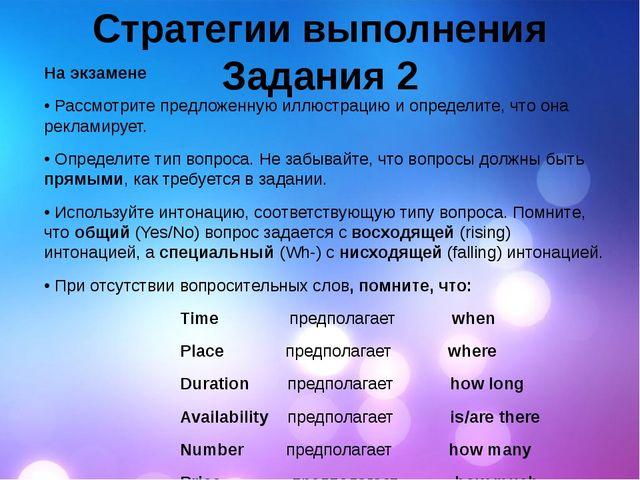 Стратегии выполнения Задания 2 На экзамене • Рассмотрите предложенную иллюстр...
