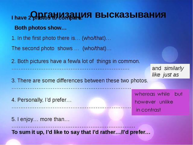 Организация высказывания I have 2 photos to compare. Both photos show… 1. In...