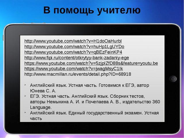 В помощь учителю http://www.youtube.com/watch?v=H1doOaHurbI http://www.youtub...
