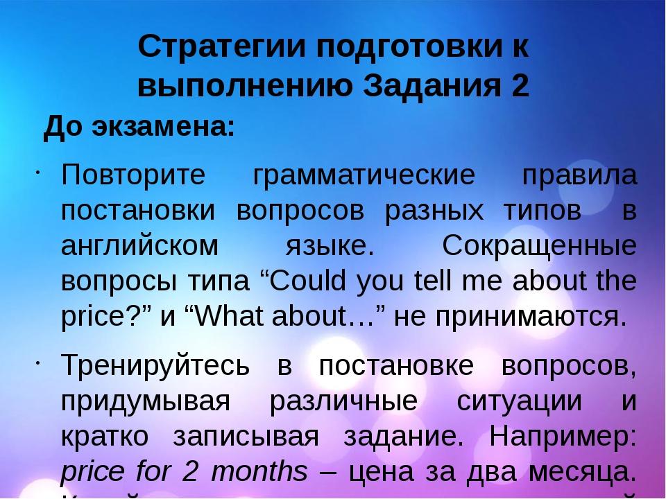 Стратегии подготовки к выполнению Задания 2 До экзамена: Повторите грамматиче...