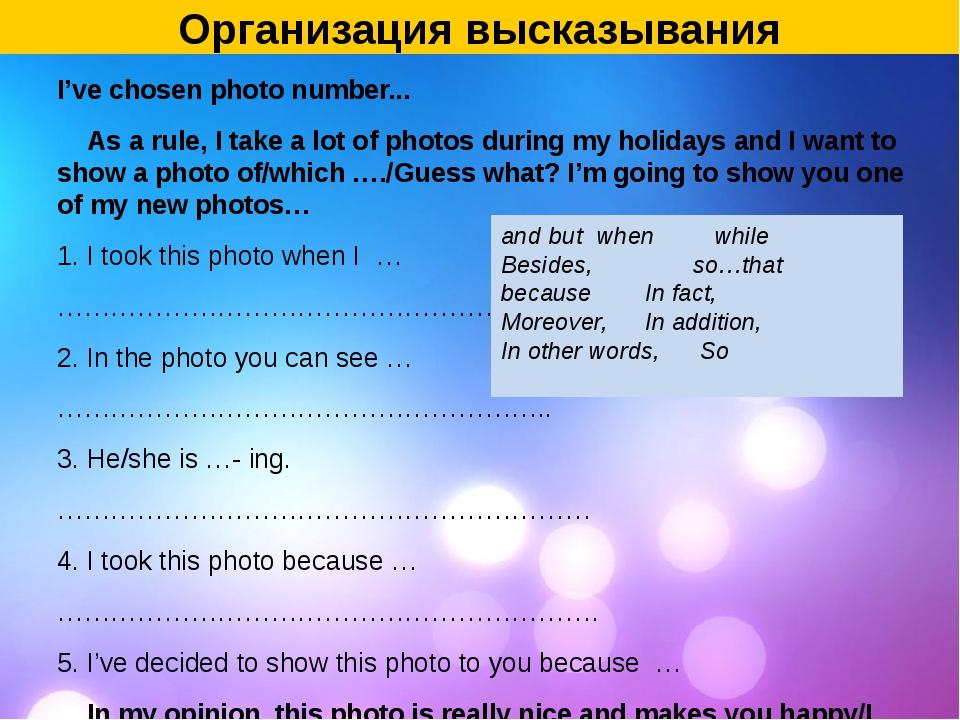 Организация высказывания I've chosen photo number... As a rule, I take a lot...
