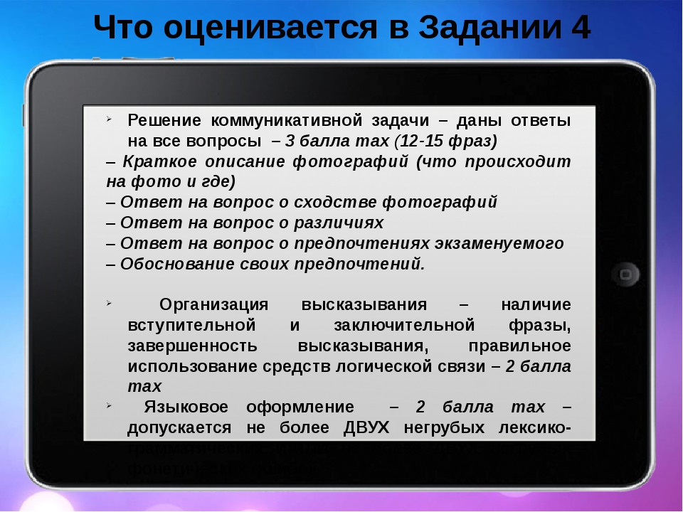 Что оценивается в Задании 4 Решение коммуникативной задачи – даны ответы на в...