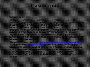 Симметрия Симметрия (от греч. symmetria — соразмерность) в математике,  1) с