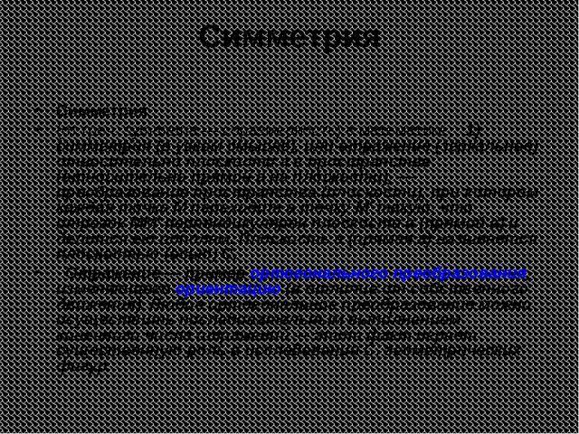 Симметрия Симметрия (от греч. symmetria — соразмерность) в математике,  1) с...