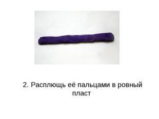 2. Расплющь её пальцами в ровный пласт