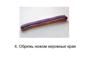 4. Обрежь ножом неровные края