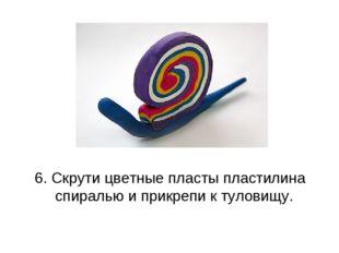 6. Скрути цветные пласты пластилина спиралью и прикрепи к туловищу.