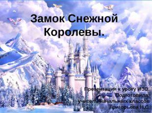Замок Снежной Королевы. Презентация к уроку ИЗО. Подготовила: учитель начальн