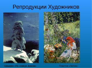 Репродукции Художников Шишкин «На севере Диком» Пластов «Летом»