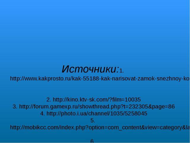 Источники: 1. http://www.kakprosto.ru/kak-55188-kak-narisovat-zamok-snezhnoy-...
