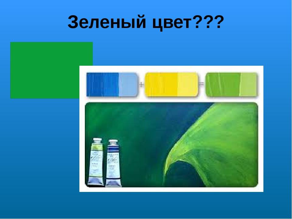 Зеленый цвет???
