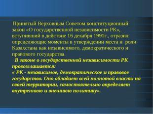 Принятый Верховным Советом конституционный закон «О государственной независи