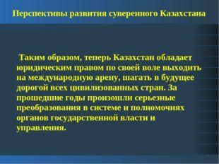 Перспективы развития суверенного Казахстана Таким образом, теперь Казахстан о