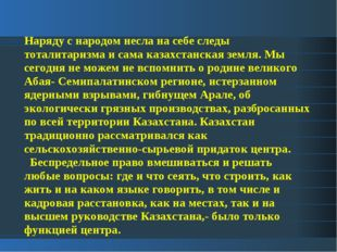 Наряду с народом несла на себе следы тоталитаризма и сама казахстанская земля