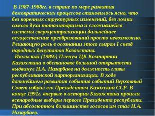 В 1987-1988гг. в стране по мере развития демократических процессов становило
