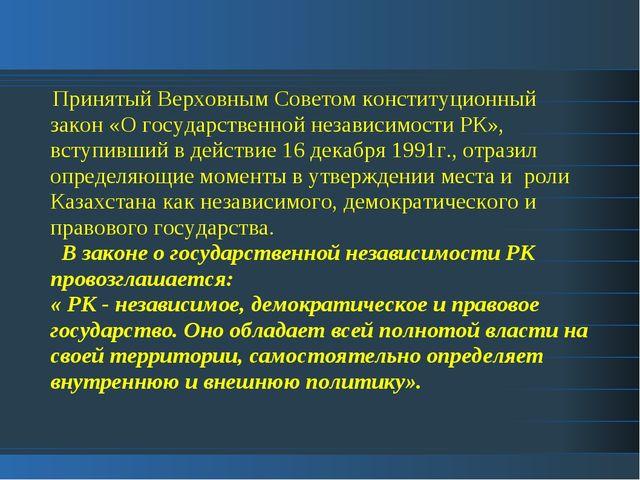 Принятый Верховным Советом конституционный закон «О государственной независи...