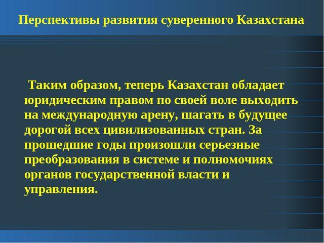 Перспективы развития суверенного Казахстана Таким образом, теперь Казахстан о...