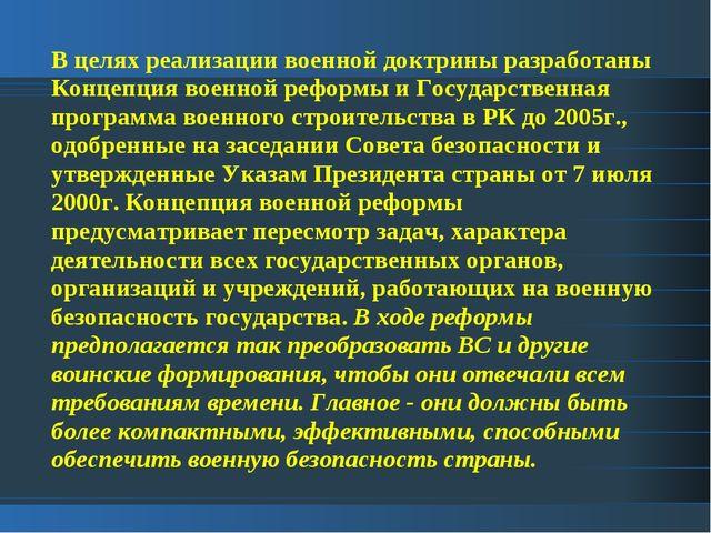 В целях реализации военной доктрины разработаны Концепция военной реформы и Г...