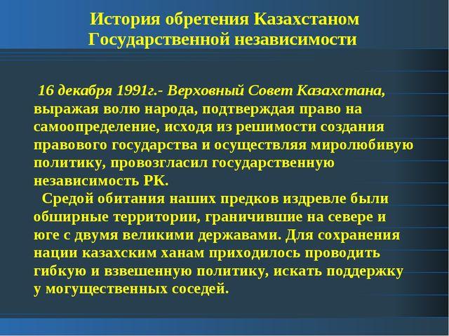 История обретения Казахстаном Государственной независимости 16 декабря 1991г...