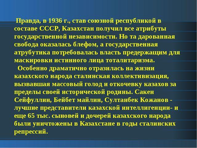 Правда, в 1936 г., став союзной республикой в составе СССР, Казахстан получи...
