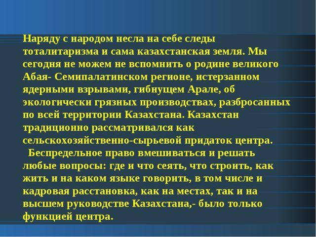 Наряду с народом несла на себе следы тоталитаризма и сама казахстанская земля...
