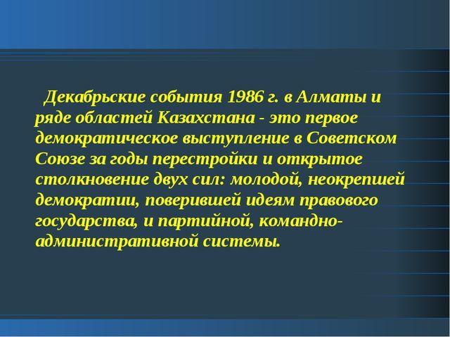 Декабрьские события 1986 г. в Алматы и ряде областей Казахстана - это первое...