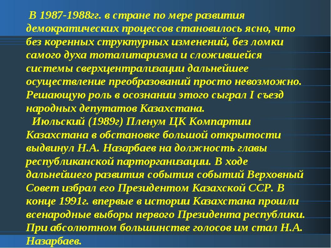 В 1987-1988гг. в стране по мере развития демократических процессов становило...