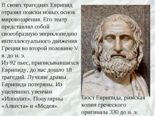 Бюст Еврипида, римская копия греческого оригинала 330 до н. э. В своих трагед