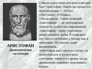 Самым известным автором комедии был Аристофан. Наиболее яркие его произведени
