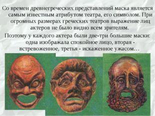 Со времен древнегреческих представлений маска является самым известным атрибу