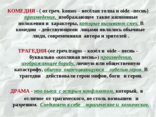 КОМЕДИЯ - ( от греч. komos – весёлая толпа и oide –песнь) произведение, изоб...
