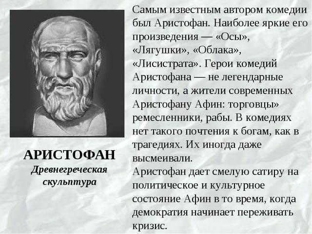Самым известным автором комедии был Аристофан. Наиболее яркие его произведени...