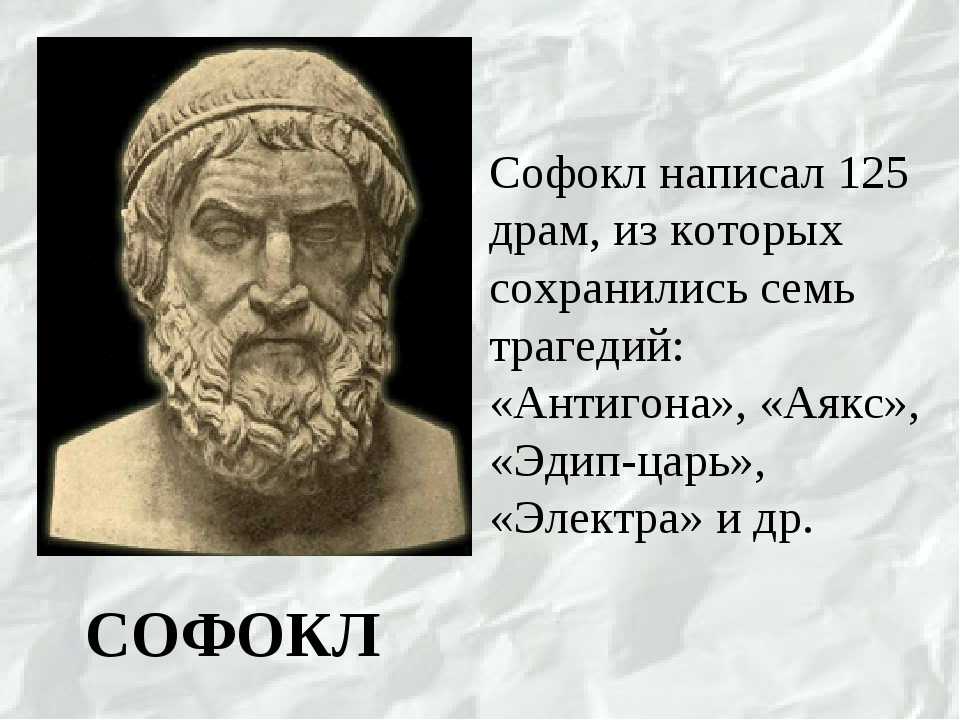 Софокл написал 125 драм, из которых сохранились семь трагедий: «Антигона», «А...