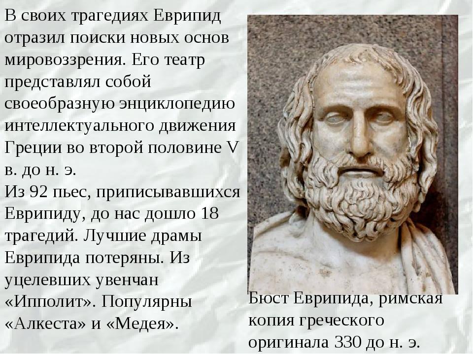 Бюст Еврипида, римская копия греческого оригинала 330 до н. э. В своих трагед...