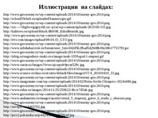 http://www.gto-normy.ru/wp-content/uploads/2014/10/normy-gto-2014.png http://