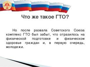 Но после развала Советского Союза комплекс ГТО был забыт, что отразилось на