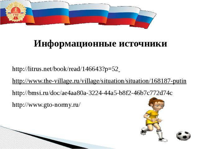 Информационные источники http://litrus.net/book/read/146643?p=52 http://www.t...