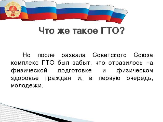 Но после развала Советского Союза комплекс ГТО был забыт, что отразилось на...