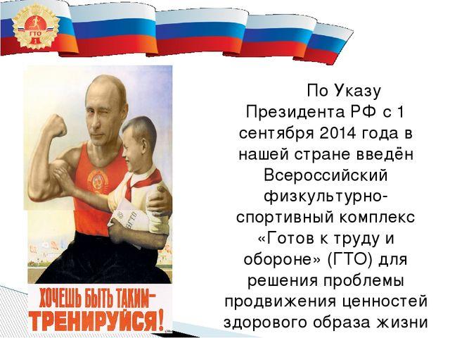 По Указу Президента РФ с 1 сентября 2014 года в нашей стране введён Всероссий...