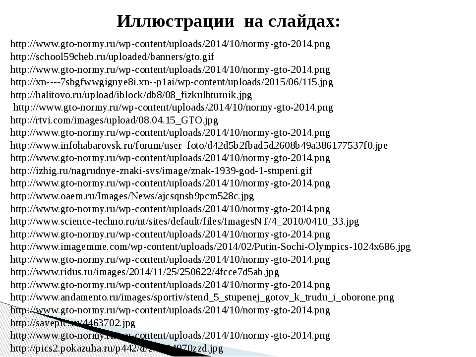 http://www.gto-normy.ru/wp-content/uploads/2014/10/normy-gto-2014.png http://...