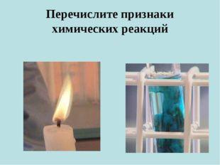 Перечислите признаки химических реакций