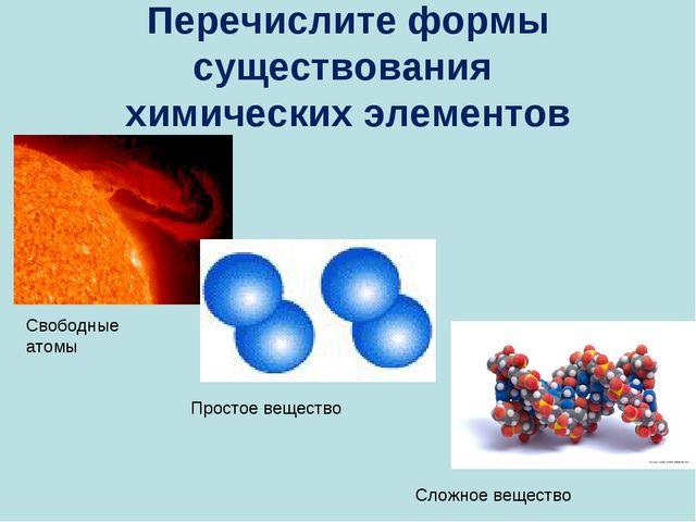 Перечислите формы существования химических элементов Свободные атомы Простое...