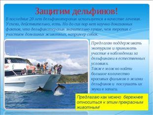 Защитим дельфинов! В последние 20 лет дельфинотерапия используется в качестве