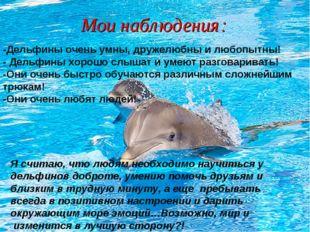 Мои наблюдения: -Дельфины очень умны, дружелюбны и любопытны! - Дельфины хоро