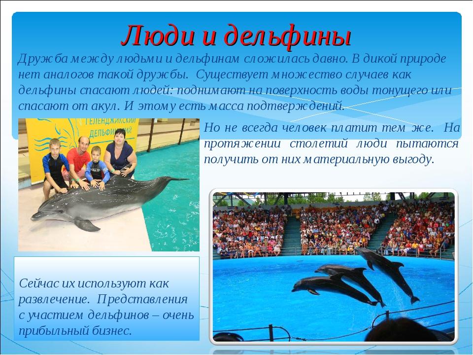 Люди и дельфины Дружба между людьми и дельфинам сложилась давно. В дикой прир...